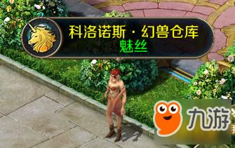 <a id='link_pop' class='keyword-tag' href='http://www.9game.cn/moyu1/'>魔域手游</a>别以为只有背包才能装幻兽