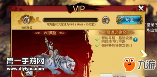《诛仙手游》VIP价格表及各等级vip对应特权奖励