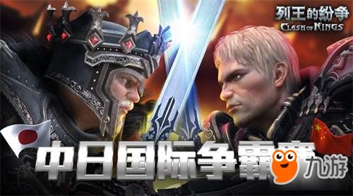 为中国而战《列王的纷争》中日争霸赛战队_列王的纷争攻略