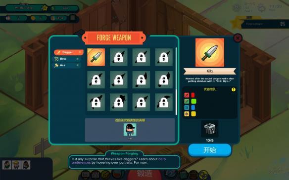 神圣土豆的武器店辅助器哪个好用的?