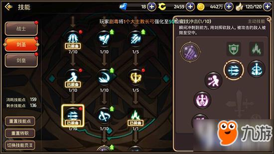 龍之谷手遊劍皇PVP技巧有哪些 劍皇PVP技巧分享