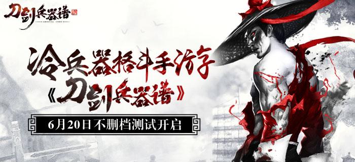 冷兵器格斗手游《刀剑兵器谱》 6月20日不删档测试开启