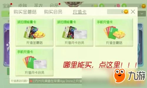 《球球大作战》推出能量卡 实体卡充值正式上线