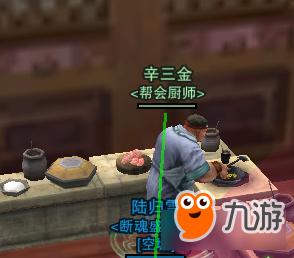 《剑网3》日月凌空炼狱厨神奇遇攻略