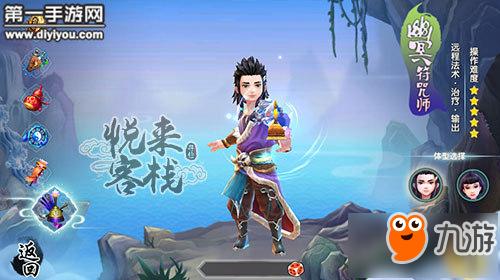 《寻仙手游》幽冥符咒师怎么加点 符咒师加点推荐