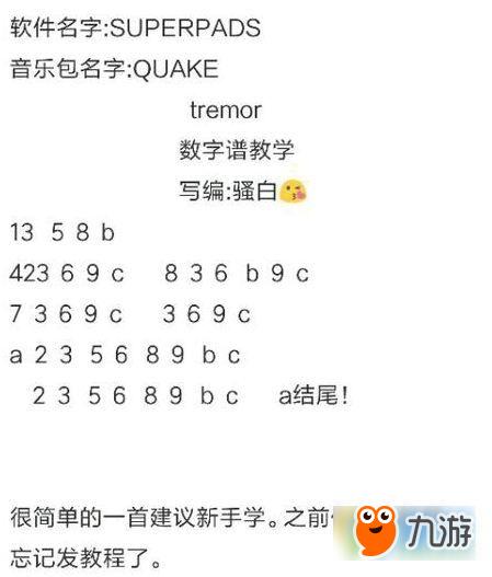 SUPER PADS怎么弹tremor superpads tremor谱子