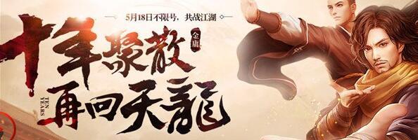 《天龙八部手游》开服时间表 7月新区开服时间表