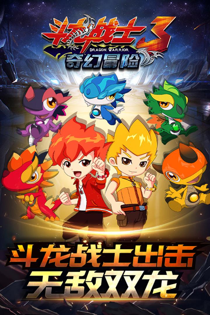 斗龙战士3奇幻冒险新手攻略大全么,求攻略链接?