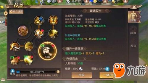 《轩辕传奇手游》五大职业技能加点全解析