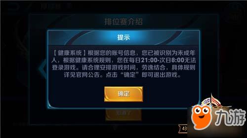王者荣耀 7月18日新英雄铠甲勇士正式上线 防沉迷系统来袭