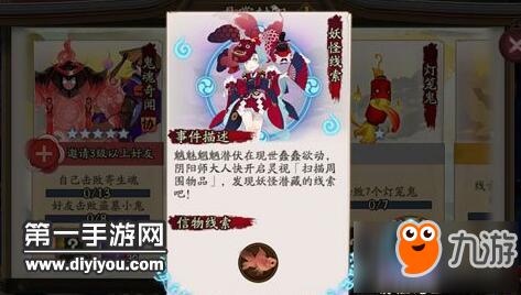 《阴阳师》现世召唤符金鱼姬信物线索高清图片介绍