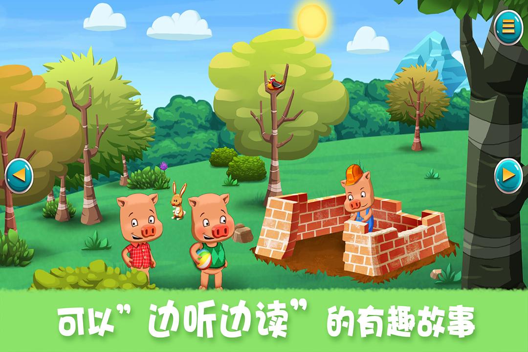 三只小猪手游电脑版哪里有,求下载