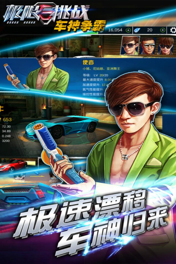 极限挑战:车神争霸安卓版好玩吗?求安卓版玩法介绍?