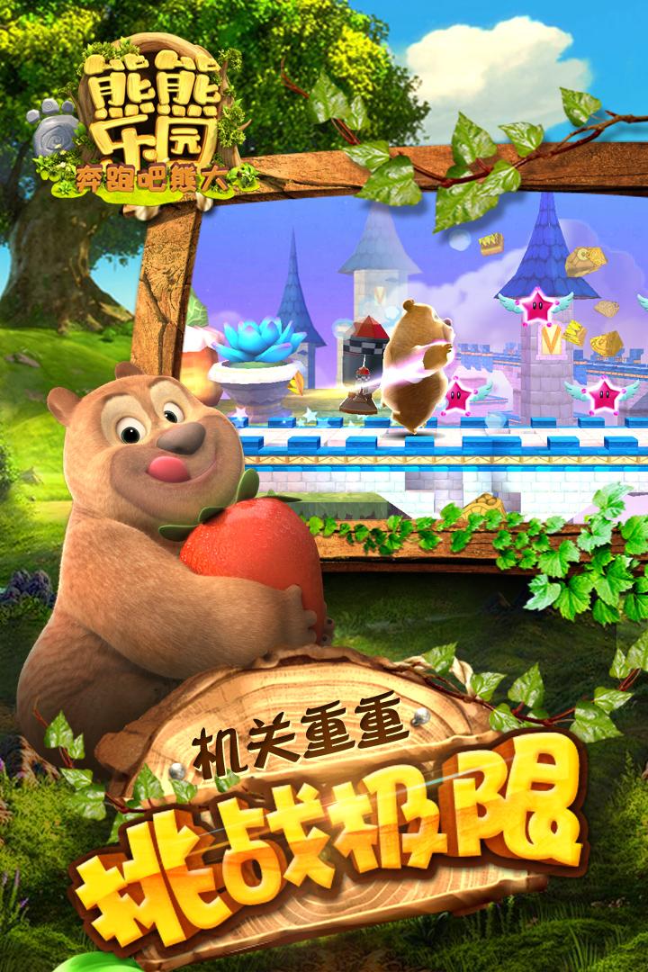 熊熊乐园奔跑吧熊大安卓版好玩吗?求安卓版玩法介绍?