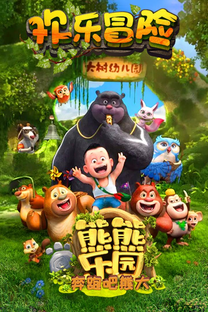 熊熊乐园奔跑吧熊大好玩吗 熊熊乐园奔跑吧熊大玩法简介