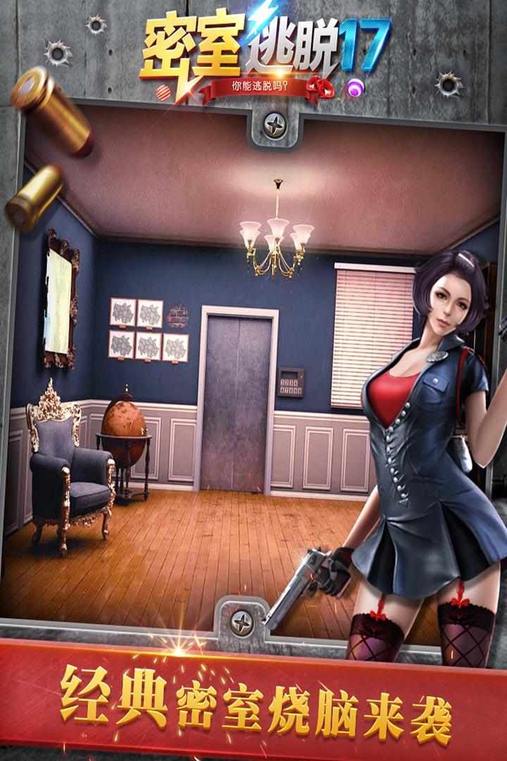 密室逃脱17守护公寓安卓版好玩吗?求安卓版玩法介绍?