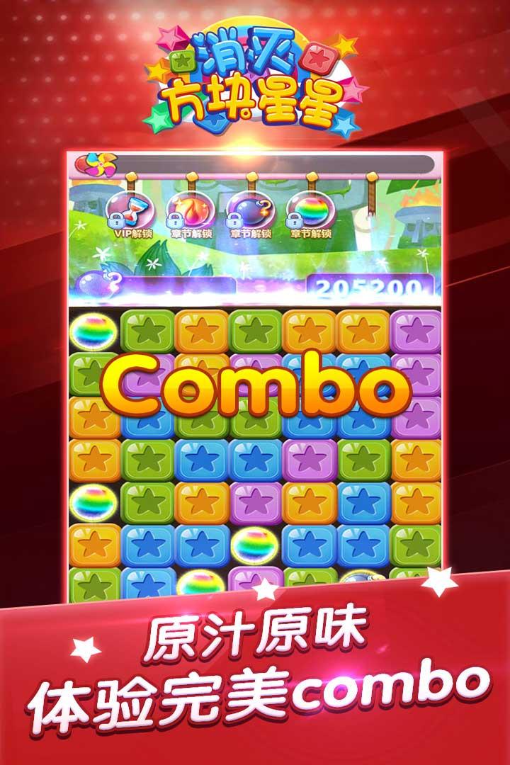 消灭方块星星安卓版好玩吗?求安卓版玩法介绍?