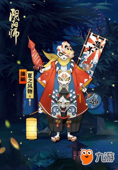 《阴阳师》新式神新皮肤登陆平安京
