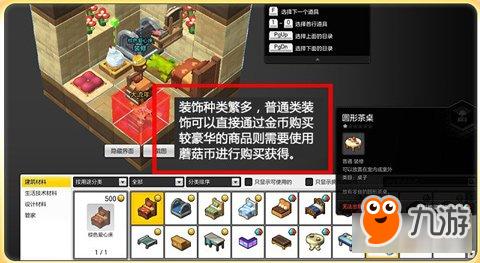 《冒险岛2》房屋怎么建造 房屋建设玩法介绍