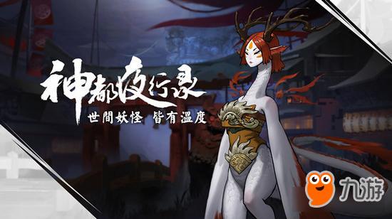 《神都夜行录》CJ首曝 打造精致国风妖怪传奇