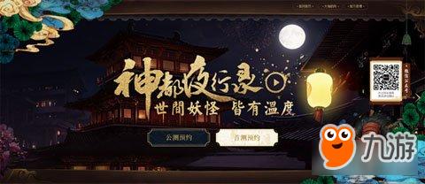 网易新作神都夜行录CJ首曝 打造精致国风妖怪传奇
