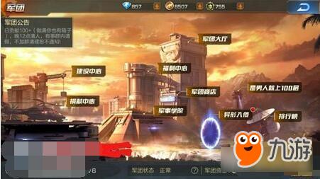 魂斗罗归来手游军团系统介绍 玩法攻略分享