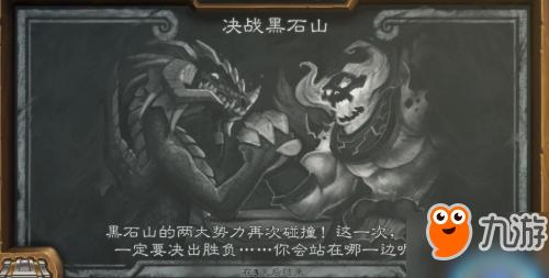 《炉石传说》本周乱斗模式决战黑石山玩法推荐