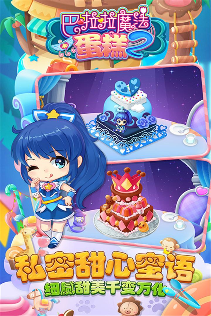 巴啦啦魔法蛋糕2安卓版好玩吗?求安卓版玩法介绍?