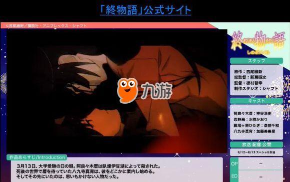 《物语系列》8月将公布最新资料 角色视觉图曝光