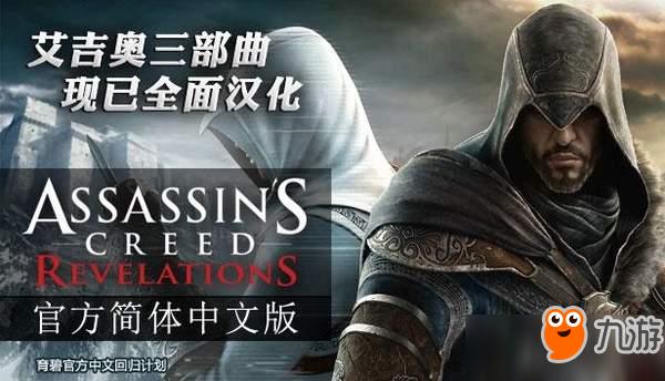 《刺客信条启示录》简体中文版7月11日上线