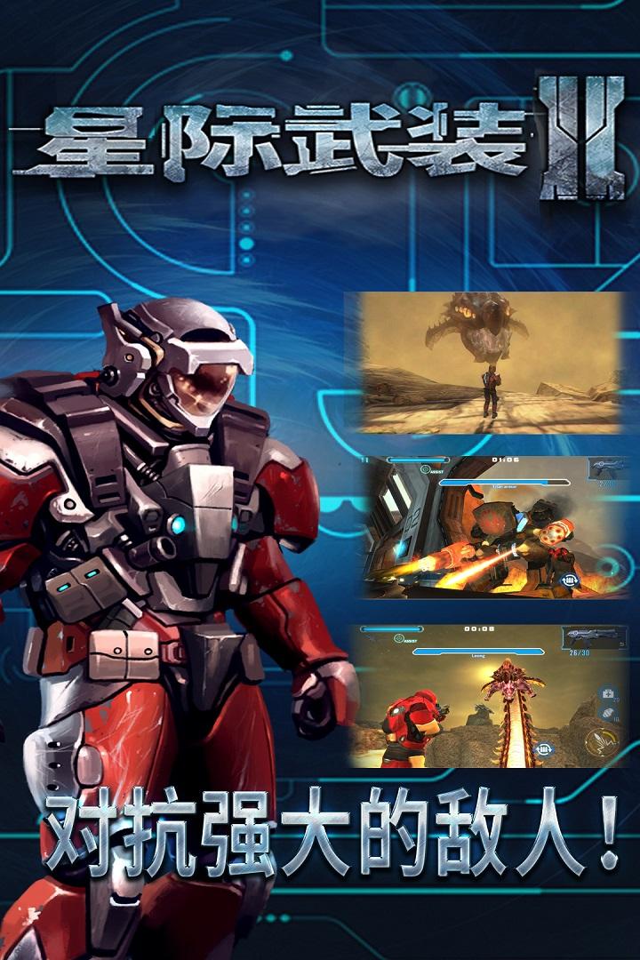 星际武装2充值失败怎么办?充值不成功怎么回事?