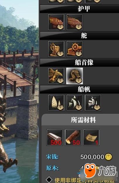 《一览天涯刀》圣物图纸v一览船只配件明月级材料30图片