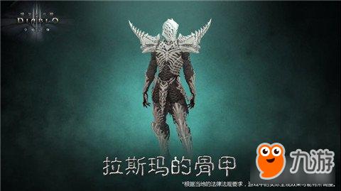 《暗黑破坏神3》第十一赛季奖励套装是什么