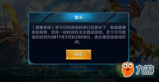 王者荣耀哪些玩家晚上9点后禁止登录 晚上9点后无法登陆