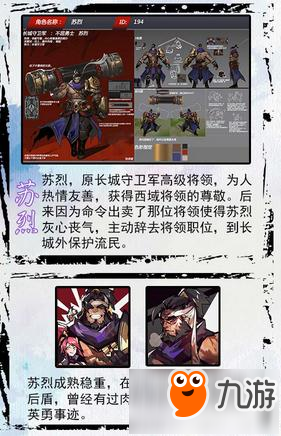 《王者荣耀》四位新英雄长城守卫军势力背景故事