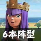 部落冲突最强6本阵型推荐