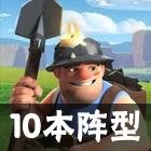 部落冲突10本最强布阵