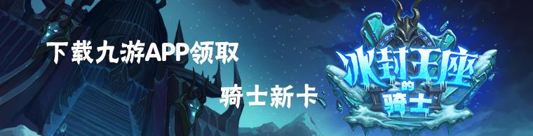 《炉石传说手游》任务战卡组推荐 狂野传说卡组任务战构筑技巧分享