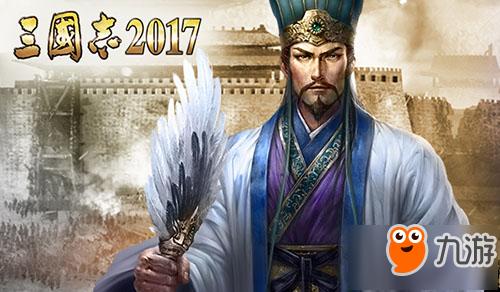 身在曹营心在汉 揭秘《三国志2017》武将众生相