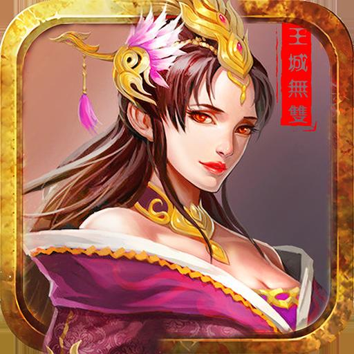 王城无双(九游)电脑版
