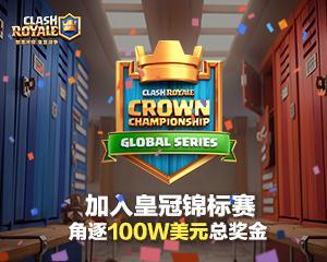 加入皇冠锦标赛角逐100W美元总奖金
