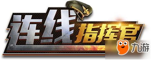 二战军事题材TCG卡牌手游《连线指挥官》首曝