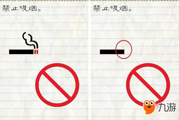 《最囧游戏2》第38关禁止吸烟怎么过 通关攻略介绍