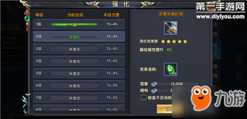 卧虎藏龙2巨剑先强化什么装备 武器饰品最优先