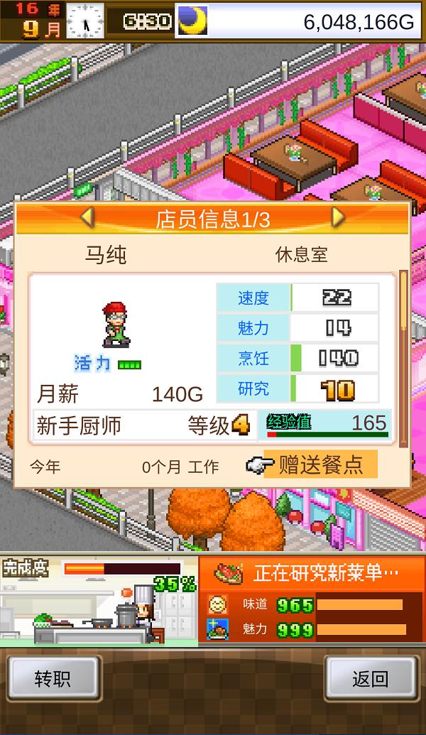 游戏说明_特色梦美食_九游手机游戏安铺美食物语的图片