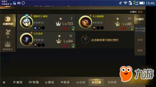魔域手游幻兽系统玩法攻略 幻兽系统有哪些玩法技巧