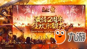 八月传奇狂欢再起 《热血传奇手机版》相约2周年庆典!