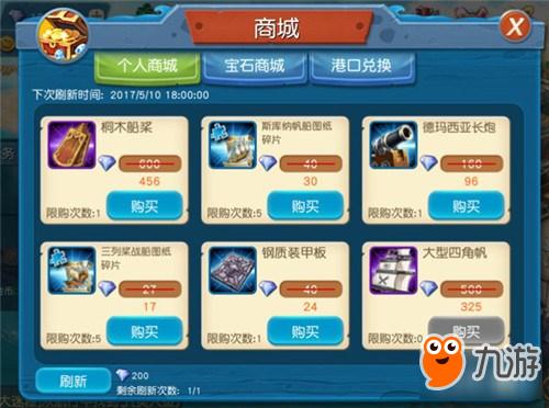 火爆网页游戏消费篇之高级材料收集 钻石怎么用