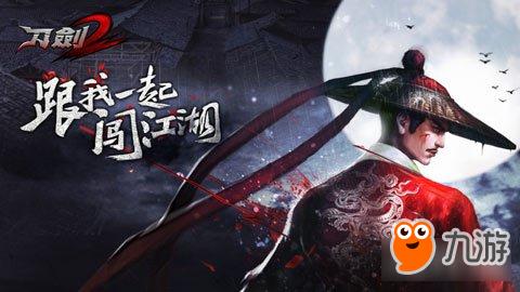 刀剑2江湖名望获取方式介绍 快来看看吧