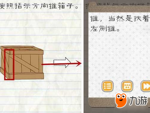 《最囧游戏2》第56关按照指示方向推箱子方法介绍